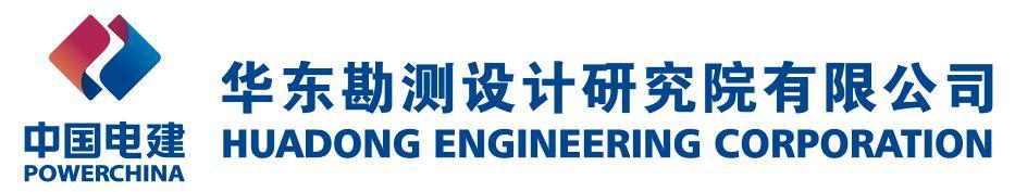 華東勘測設計研究院
