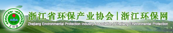 浙江省環保產業協會